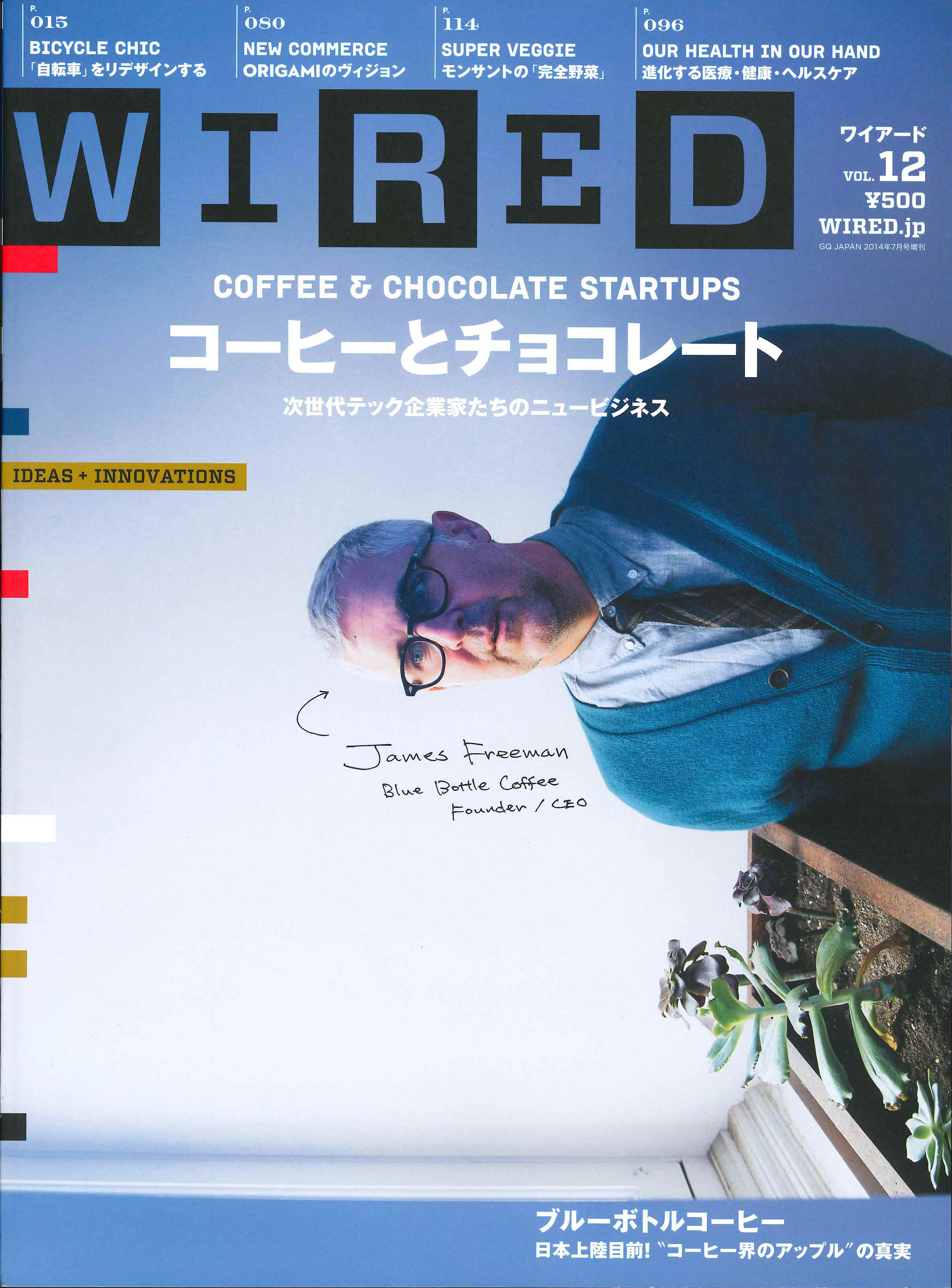 Wired japan james